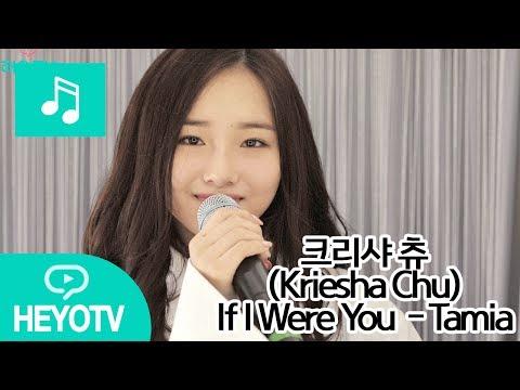 [크리샤 츄 - Kriesha Chu] 초밀착 눈코입 라이브! If I Were You  - Tamia @해요TV