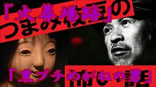 稲川淳二の怖い話のシリーズです 超絶怖いので閲覧注意です 「火葬場跡...