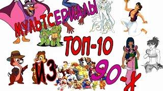 Топ 10 (Мультсериалы из 90-х) / Top 10