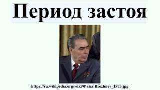видео Эпоха застоя и Л.И. Брежнев. Годы правления Брежнева