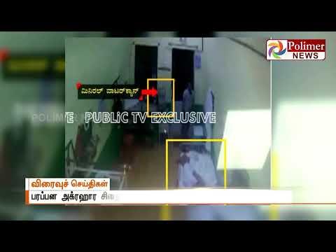 Video showing sophisticated Abdul Karim Telgi in Bangalore prison | Polimer News