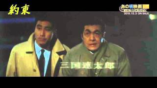 2015年12月2日初ブルーレイ化発売! あの頃映画 the BEST 松竹ブルーレ...