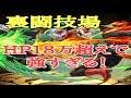仮面ライダー新1号&仮面ライダー新2号が強すぎる! 裏闘技場 HPが高す…