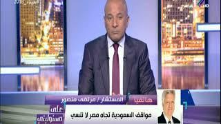 مرتضى منصور : «فلوس تركي ال الشيخ هترجعله»..  ورد صادم من أحمد موسى    على مسئوليتي