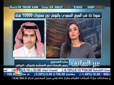 السوق السعودي يستقبل خبر اكتتاب الأهلي التجاري بتراجع بـ 136 نقطة