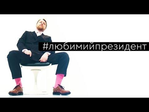 Владимир Петров – ТВОЙ ЛЮБИМЫЙ ПРЕЗИДЕНТ