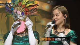 Boa 34 My Name 34 By Lee Hi The King Of Mask Singer Ep 96
