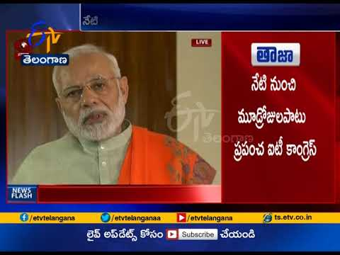Modi Address World Congress | on Information Technology | via Video Conference | in Hyderabad