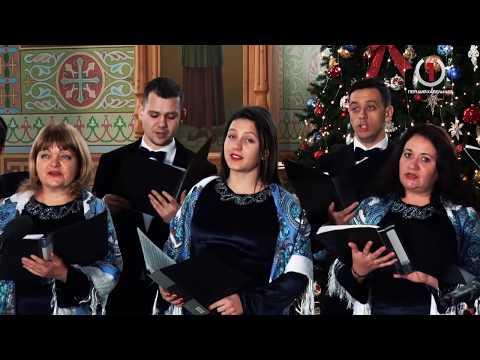 """Єпархіальний хор на честь Федора Небесного - """"Христос родився"""""""