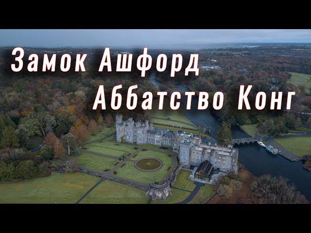 Где захоронен последний король Ирландии? Замок Ашфорд и аббатство Конг