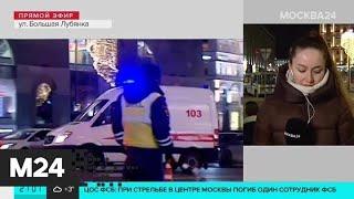 Неизвестный открыл огонь на Лубянке у здания ФСБ - Москва 24