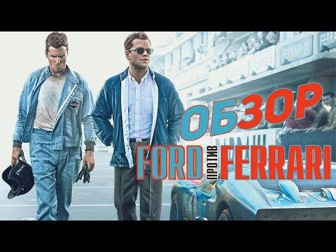 Ford против Ferrari - Обзор фильма