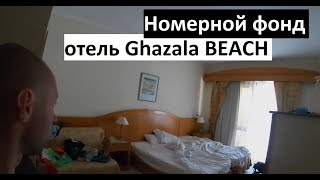 Отель Ghazala Beach Resort 4 полный обзор номеров в корпусе Египет Наама Бей Шарм Эль Шейх