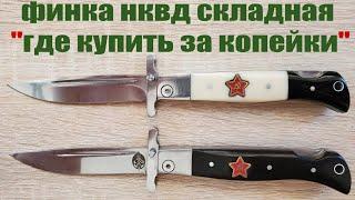 Складная финка НКВД обзор купить нож по низкой цене ★ Folding Knife Of The Finnish NKVD USSR