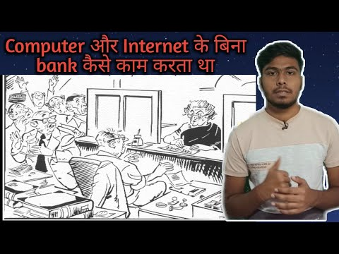 How did banks work before computers and Internet || explain by The Kako ||