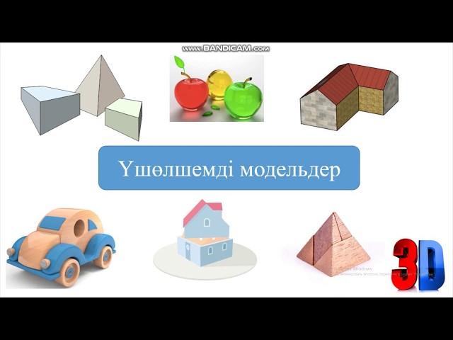 Урок «Информатика» на казахском Амербаева А.Е.