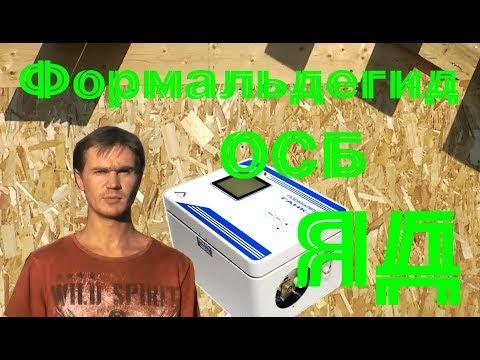 Формальдегид в ОСБ, измерение поверенным лабораторным прибором ГАНК-4.