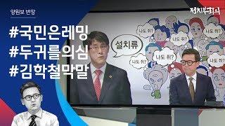 김학철 도의원,