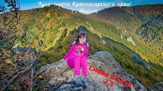 Гора Индюк. Туапсе. Одно из прекраснейших мест Краснодарского края!