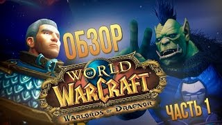 Обзор World of Warcraft: Warlords of Draenor - часть 1