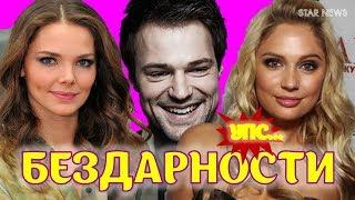 Переоцененные российские актеры и актрисы - антирейтинг!