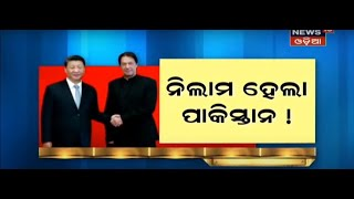 Special Report ପାକିସ୍ତାନ For Sale