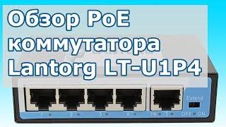Обзор 5-ти (4+1) портового PoE коммутатора Lantorg LT-U1P4