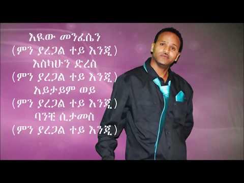 Mesfin Bekele