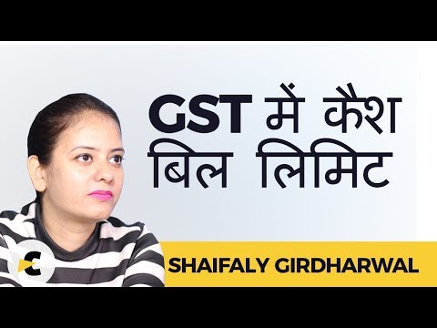 Cash Invoice Limit in GST - ( Cash Bill Limit in GST) - Explained in Hindi