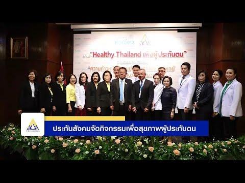 """สำนักงานประกันสังคมจัดกิจกรรม """"Healthy Thailand เพื่อผู้ประกันตน"""""""