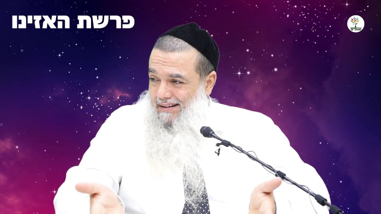 פרשת האזינו - הרב יגאל כהן HD - סדרה חדשה!!!
