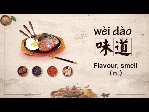 Chinese Vocabulary - 味道 [wèi dào] - flavor (HSK 4)