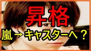 【朗報】櫻井翔がメーンキャストに昇格し今後嵐の活動は?!この件でジ...