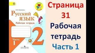 Рабочая тетрадь по русскому языку 2 класс. Часть 1. Канакина  Страница . 31