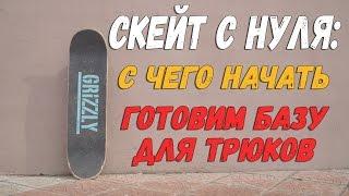 видео Скейт - трюки
