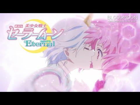 [ซับไทย] Sailor Moon Eternal Part 1   อุซางิน้อยกับเอริออส - Special Scene Thai Sub