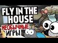 Fly In The House УБЕЙ ВСЕХ МУХ mp3