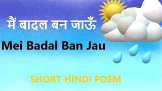 मैं बादल बन जाऊँ (Hindi Poem-Main Badal Ban Jaon)