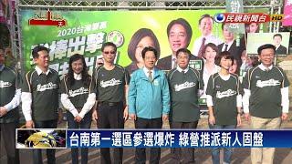 台南立委第一選區 參選爆炸成「一級戰區」-民視新聞