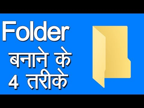 Computer Main Folder Banane Ke 4 Tarike. 4 Way Create Folder In Computer