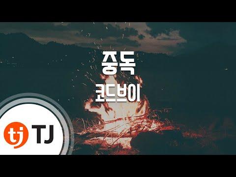 [TJ노래방] 중독 - 코드브이 (Addiction - Code-V) / TJ Karaoke