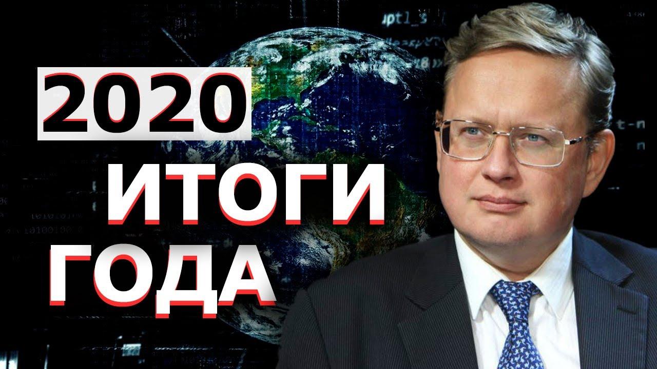 2020: Последний год Старого Мира