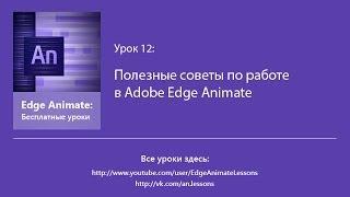 Egde Animate. Урок 12. Полезные советы по работе в Adobe Edge Animate