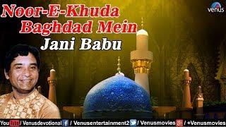 Noor e khuda baghdad mein hit qawali by jani babu