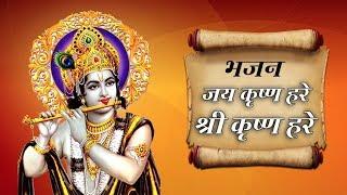 जय कृष्ण हरे - श्री कृष्ण हरे_Bhajan_Arpan