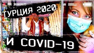 Турция 2020 и COVID 19 Страховка Нужны Ли Тесты Правила Въезда в Турцию Для Туристов Отдых 2020