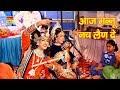 #AAJ MENU NACH LEN DE मोहन दे नाल#Selwal Music# बहुत ही बढ़िया राधे कृष्णा डांस 2018
