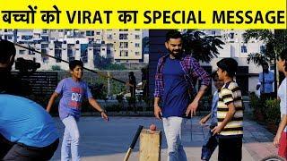 Virat Kohli wishes kids on the occasion of Children's Day   Sports Tak