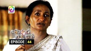 Monara Kadadaasi Episode 44 || මොණර කඩදාසි | සතියේ දිනවල රාත්රී 10.00 ට ස්වර්ණවාහිනී බලන්න... Thumbnail