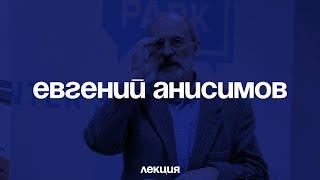 Евгений Анисимов. Нужны ли были реформы Петра Великого России?